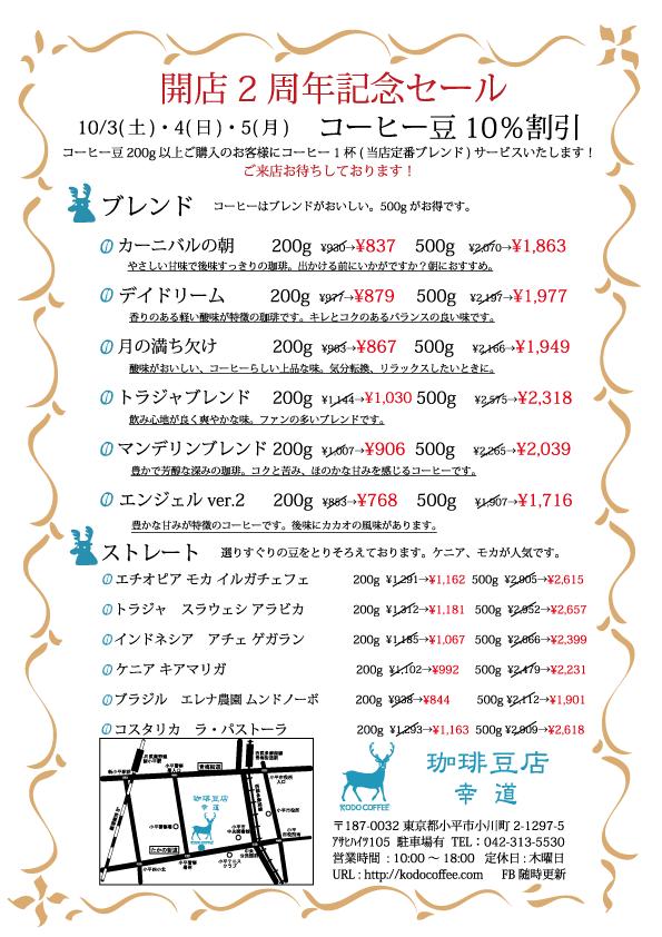 チラシ_2015開店記念セール_